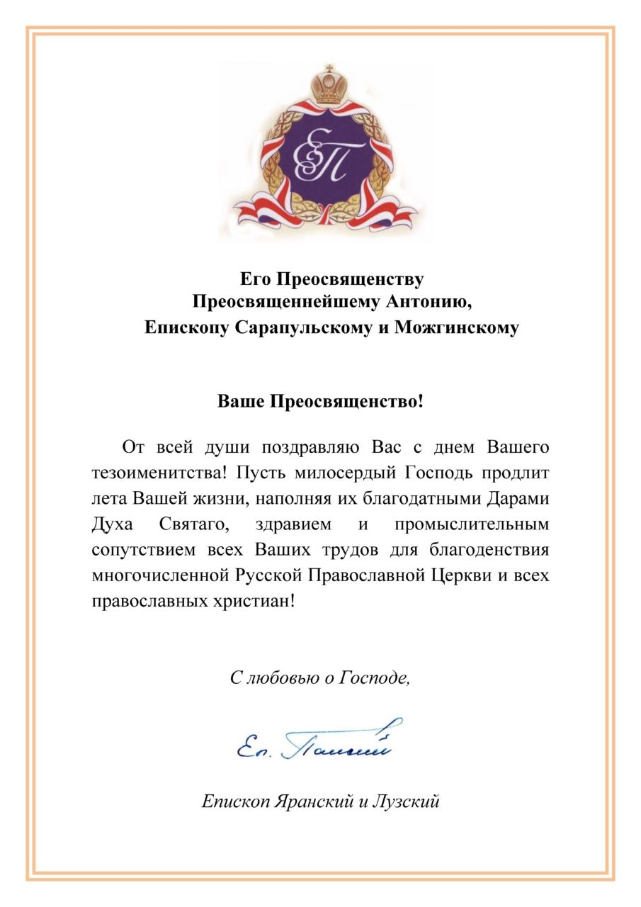 Поздравления епископу Лукиану с Днем тезоименитства 66